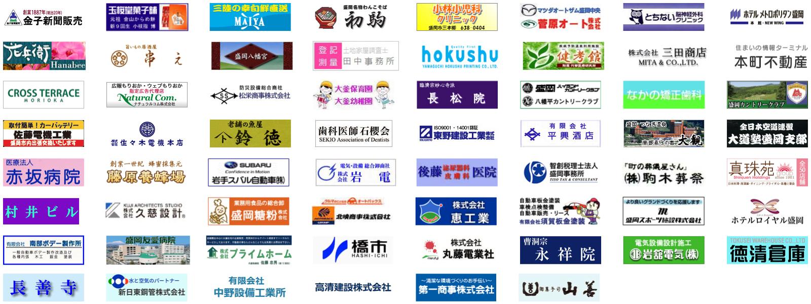石桜同窓会公式ホームページ協賛広告一覧