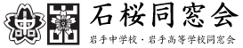 石桜同窓会(岩手中学校・岩手高等学校同窓会)