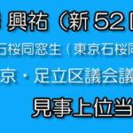 長澤興祐(新52回生)東京都足立区議会議員選挙で当選しました