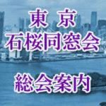 東京石桜同窓会のつどい(第37回総会)開催のご案内