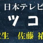 石桜同窓生 佐藤 祐紀(新46回生 H6年卒)さんがテレビ出演