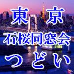 第37回 東京石桜同窓会のつどいが開催されました