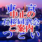 【中止】令和2年度 東京石桜同窓会のつどい 中止のご案内